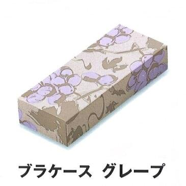 ブラケース グレープ 1本用(100枚)250×85×55mm/焼き菓子ギフト函/ブランデーケーキ用箱パッケージ中澤