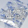 乾燥剤 シリカゲル AP5(5g×3,000個) [5cm×7cm] 食品用 業務用【本州/四国/九州は送料無料】