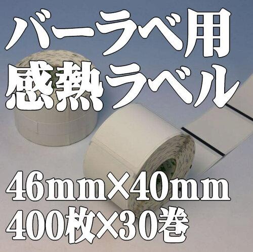 感熱プリンターラベル P46mm×W40mm(400枚×30巻)【本州/...