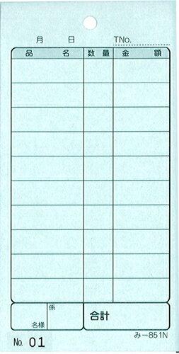 会計票 みつや み-851N(200冊大口) 通し番号入り (大口200冊入)