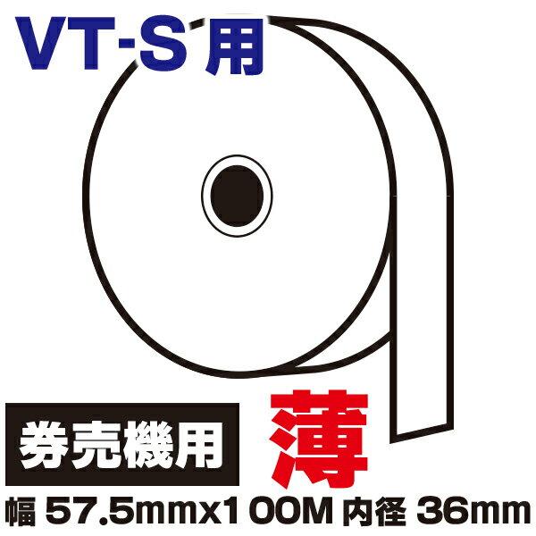 券売機 ロール紙 白色 ミシンなし 幅57.5mmx100M 内径36mm(薄) 印字面内側(裏巻き) 1巻 VT-S20用
