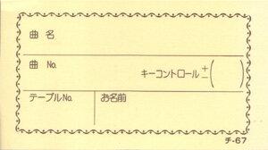 チケット カラオケリクエストカード みつや チ-67(大口)(300冊入り)