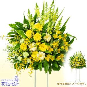 スタンド花お祝い一段(黄色系)花キューピット
