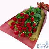 花キューピット【誕生日フラワーギフト・バラ】赤バラの花束ya0b-116003 花 ギフト お祝い 記念日 プレゼント【あす楽対応】