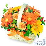 【10月の誕生花(オレンジバラ等)】オレンジ&イエローのアレンジメント