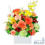 【10月の誕生花(オレンジバラ等)】オレンジバラの華やかアレンジメント