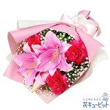 花キューピット【結婚祝】ピンクユリのブーケyd00-512087 花 ギフト お祝い 記念日 プレゼント 夫婦 祖父祖母 ジューンブライド ブライダル