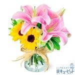 【6月の誕生花(ユリ等)】ユリとひまわりのグラスブーケ