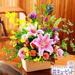 秋の華やかアレンジメント花キューピット