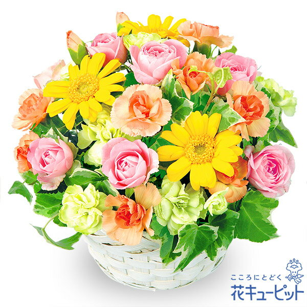 誕生日フラワーギフト・イエローオレンジバスケット 613003  花キューピットのお花のギフトランキング