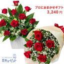 花キューピット【バラ おまかせ】royr-o03999プロに...