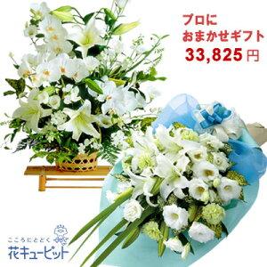 お供え花束・アレンジ(プロにおまかせ)花キューピット