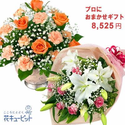 花キューピット【お祝い おまかせ】ycyr-o07999プロにおまかせフラワーギフト