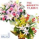 花キューピット【歓送迎・おまかせ】yiyr-o10999プロにおまかせ...