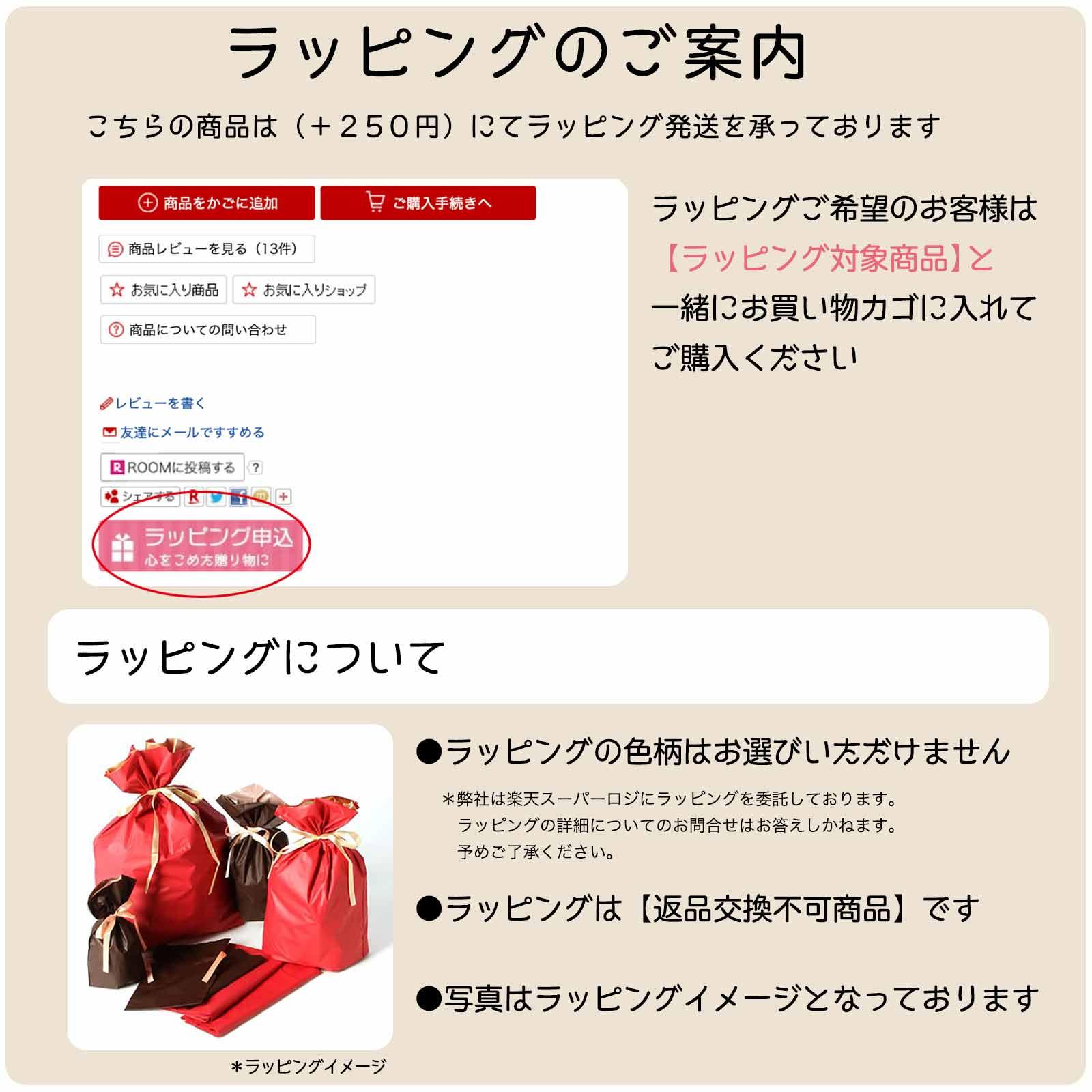 【ラッピング対象商品用】プレゼント用ラッピング