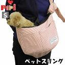 PiPi ヒッコリースリングバックS ホワイトレッド PP173-011-004 バッグ ペット用 スリング Dog With Me ドッグウィズミー 1