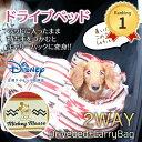 Disney ディズニー ミッキードライブキャリーベッドカドラー 犬 猫 ベッド 冬 ハウス ソファ クッション マット おしゃれ 秋冬 あったか グッズ 猫用 犬用 ふわふわ・・・