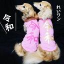 【1枚までメール便対応】犬服 令和プリント ドッグウェア犬 服 ペット用品 ペットグッズ 洗える おもしろ おしゃれ キャラクター 新元号 記念 祝い