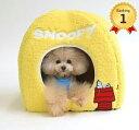 SNOOPY スヌーピー ドームベッド イエローSN172-052-002犬用 ペットベッド ペットベット 小型犬 ペットハウス ペット用 クッション