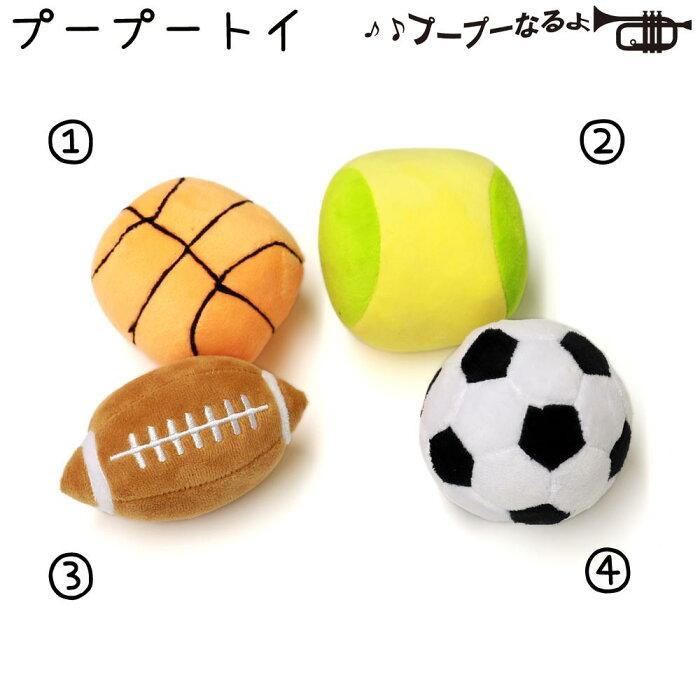 ペットおもちゃ スポーツ プープートイ 4個セットPP193-071-002 バスケ・野球・アメフト・サッカープープー鳴るよ 犬のおもちゃ 猫のおもちゃ 鳴き笛Dog With Me ドッグウィズミー