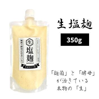 【生塩麹】麹菌と酵母が活きている国産米沖縄塩非加熱酒精不使用350g