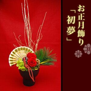 【13%off★お正月 プリザーブドフラワー 手作りキット】初夢(赤)(キット)
