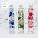 【選べる20色ハーバリウム キット 手作りキット 花材】商品名: Flowers Fタイプ(手作りキット)の商品画像