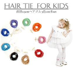 estshopヘアゴム直径2.5cm5色×各10本セットキャンディカラーが可愛い髪ゴムお得な大容量パック