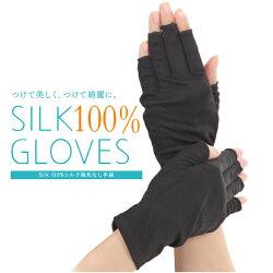シルク指先カット手袋Silk100%スキンケアグローブ
