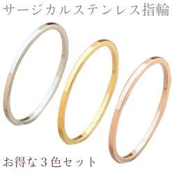 estshopサージカルステンレス指輪3色セット