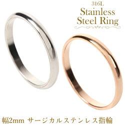 estshopサージカルステンレス指輪幅2mmリング