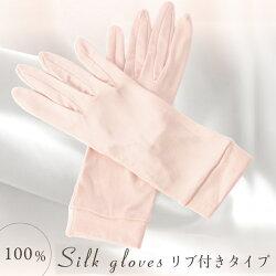 リブ付きシルク手袋Silk100%ハンドケアスキンケアグローブ