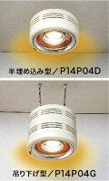 PAAGポカピカ2ヒーター一体型天井照明吊り下げ型/P14P04G