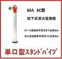 報商製作所 65A 差込式 スタンドパイプ 単口型 AC 地下式消火栓接続 (消防・消火)