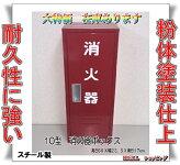 消火器格納箱消火器ボックス10型1本収納消火器BOXカラー赤