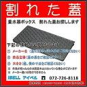 IBELL アイベルで買える「【割れた蓋お探しします】量水器ボックス蓋 鋳鉄 (メーターボックスの蓋お探しします)」の画像です。価格は1円になります。