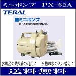 テラルPX-62Aミニポンプ50Hz60Hz共通(庭への散水や池の排水などに)