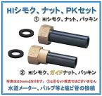 25mm 水道メーター HIシモク、ナット、パッキン (写真 (1))