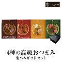 【さりげない 高級おつまみギフト】 4種×20g イベリコ豚 生ハム 高級 ギフ