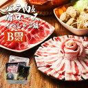 【500円OFF クーポン 】【Bセット】 イベリコ豚 しゃ