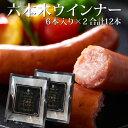 イベリコ豚専門店 イベリコ屋 六本木ウインナー6本入り×2パック