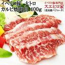 イベリコ豚 大トロ カルビ 焼肉 400g ベジョータ 焼肉 カルビ 焼き肉 やきにく 豚肉 黒豚 バー...