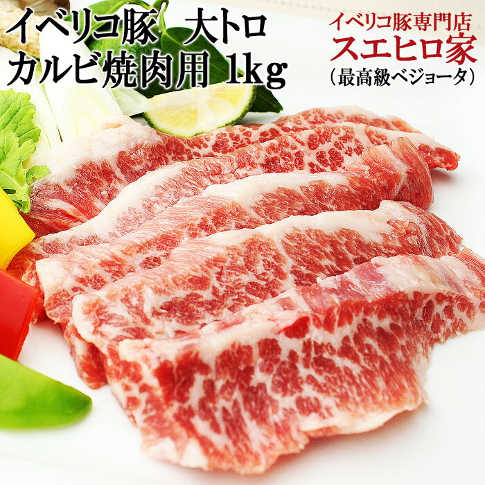 イベリコ 豚 幻の 大トロ カルビ 焼肉 1kg ベジョータ カルビ 焼き肉 イベリコ豚 やきにく 豚肉 黒豚 バーベキュー 肉 セット お歳暮 ギフト 誕生日プレゼント スエヒロ家