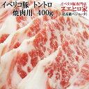 イベリコ豚 豚トロ (トントロ)焼肉用400g(約3人前)(ベジョータ) とんとろ 焼き肉 イベリコ豚 豚肉 ギフト セット 高級 贈り物 お中元 お取り寄せグルメ 食べ物 食品 お肉 ギフト【スエヒロ家】