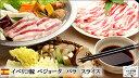 イベリコ ベジョータ バラ スライス すき焼き用 800g(約4-5人前) お肉 すき焼き鍋 豚肉 黒豚 スエヒロ家 ギフト イベリコ豚 ばら肉 お中元 ギフト グルメ 食品 プレゼント 2
