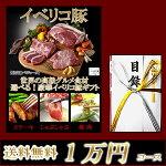 イベリコ豚目録ギフトセット1万円コース目録
