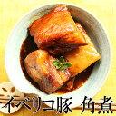 濃厚なイベリコ豚 角煮 350g(2人前)(豚の角煮・豚肉・ラフテー・...