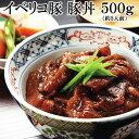 元祖豚丼 (送料無料) イベリコ豚丼 500g(4-5人前)...