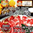 イベリコ豚お中元肉送料無料しゃぶしゃぶセット