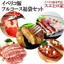 (送料無料)イベリコ豚豪華フルコース福袋セット【送料込 送料...
